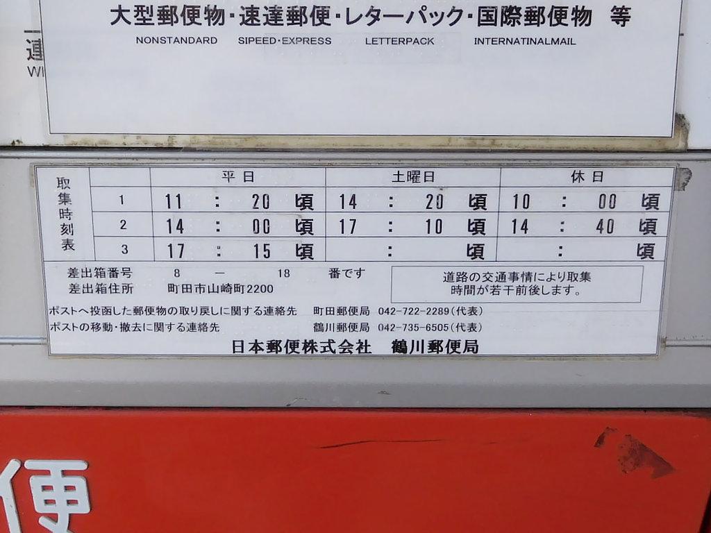 ポスト写真 : 町田山崎郵便局の前03_201701 : 町田山崎郵便局の前 : 東京都町田市山崎町2200