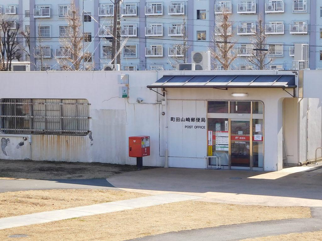 ポスト写真 : 町田山崎郵便局の前01 : 町田山崎郵便局の前 : 東京都町田市山崎町2200