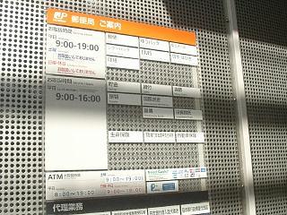 郵便局写真 : 加賀局_4 ご案内1 2017/02/03 : 加賀郵便局 : 石川県加賀市大聖寺東町一丁目5