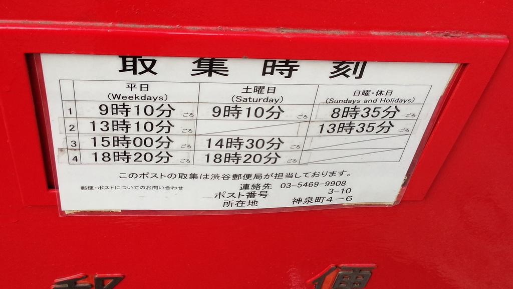 ポスト写真 :  : 京王神泉駅横 : 東京都渋谷区神泉町4-6