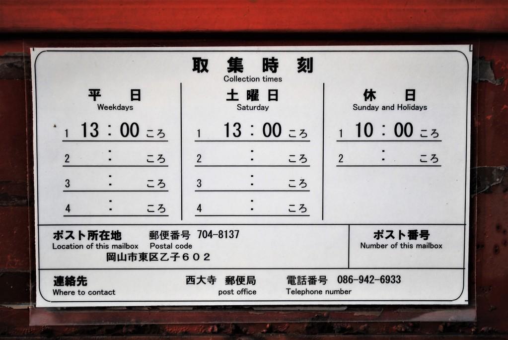 ポスト写真 : 藤原酒醤油店 : 藤原酒醤油店 : 岡山県岡山市東区乙子768