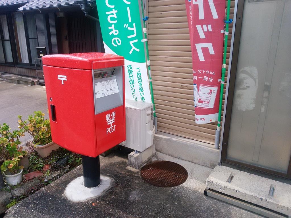 ポスト写真 :  : 瀬戸效範郵便局の前 : 愛知県瀬戸市北脇町31