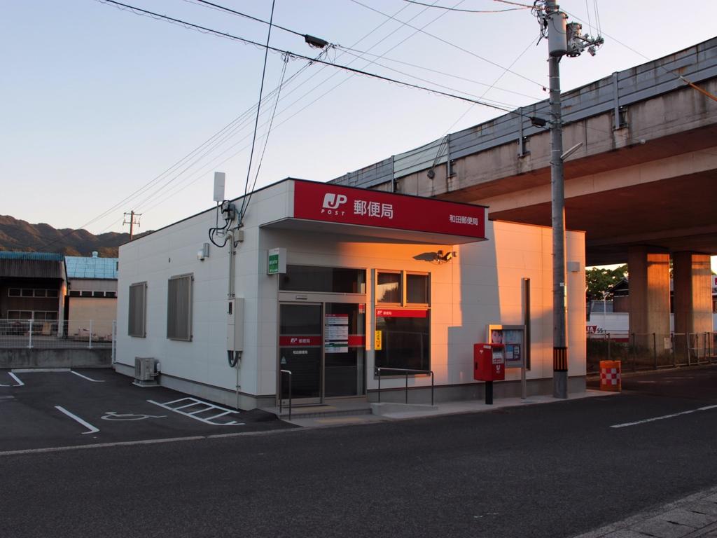 ポスト写真 : 和田 : 和田郵便局の前 : 香川県観音寺市豊浜町和田兵1306