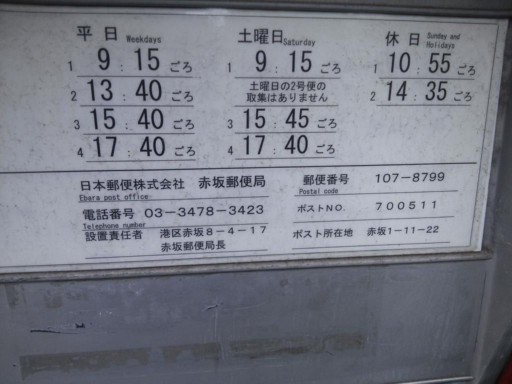 ポスト写真 : ANAインターコンチネンタル : ANAインターコンチネンタルホテル東京、従業員通用口横 : 東京都港区赤坂一丁目11-22