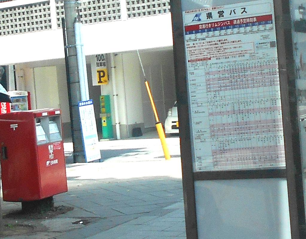 ポスト写真 : 宝町バス停 : ザ・ホテル長崎BWプレミアコレクション前 : 長崎県長崎市宝町2-26