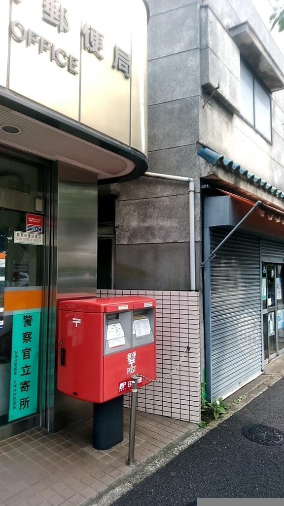 ポスト写真 : 練馬立野郵便局の前20170703 : 練馬立野郵便局の前 : 東京都練馬区立野町8-7