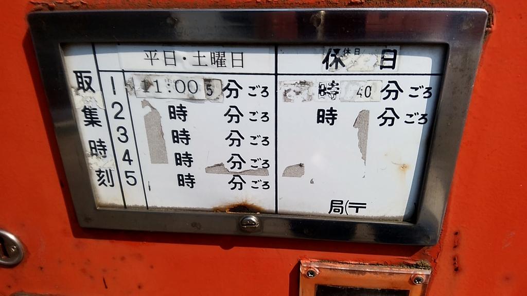 ポスト写真 : さいとう商店20170707 : さいとう商店 : 北海道北斗市大工川一丁目8-15