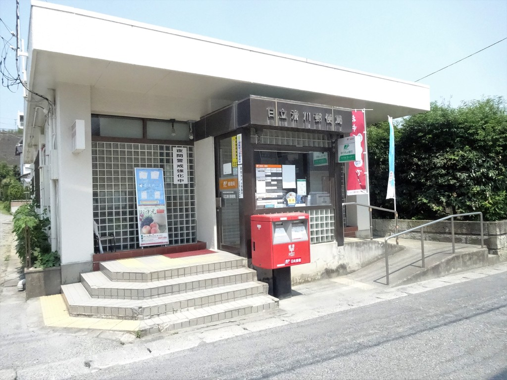 郵便局写真 :  : 日立滑川郵便局 : 茨城県日立市滑川本町三丁目1-3