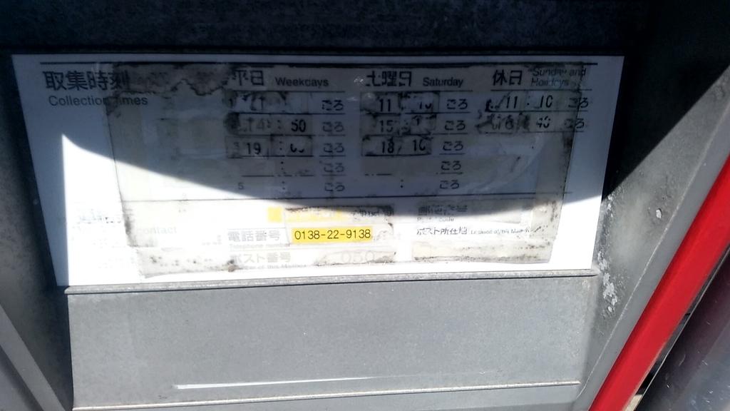 ポスト写真 : 函館時任郵便局の前20170710 : 函館時任郵便局の前 : 北海道函館市時任町23-8