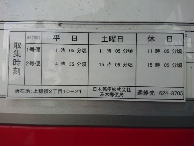 ポスト写真 : 春日歩道橋下4(2017/08/10) : 春日歩道橋下 : 大阪府茨木市上穂積二丁目10