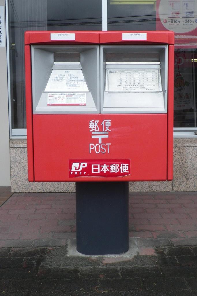 ポスト写真 : 松前郵便局の前 : 松前郵便局の前 : 愛媛県伊予郡松前町筒井347-1