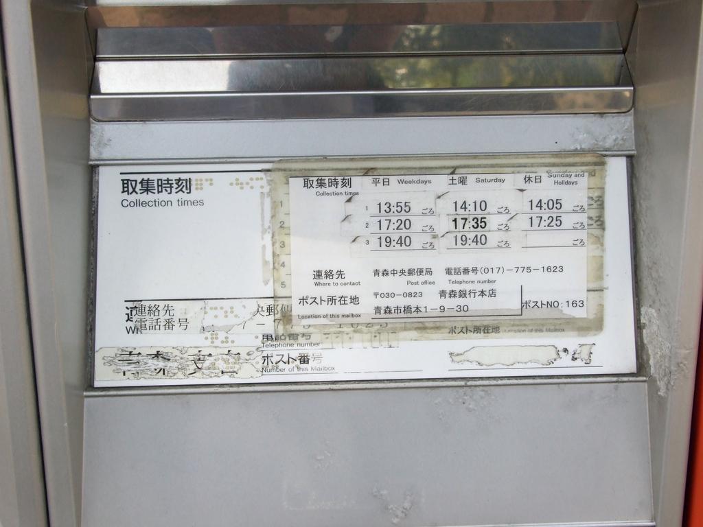 ポスト写真 : 取集時刻(2017年8月) : 青森銀行本店前 : 青森県青森市橋本一丁目9-30