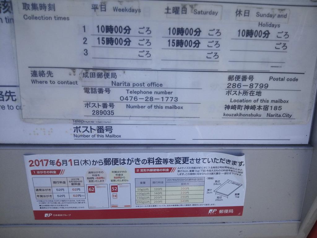 ポスト写真 : 神崎郵便局 : 神崎郵便局の前 : 千葉県香取郡神崎町神崎本宿185-2