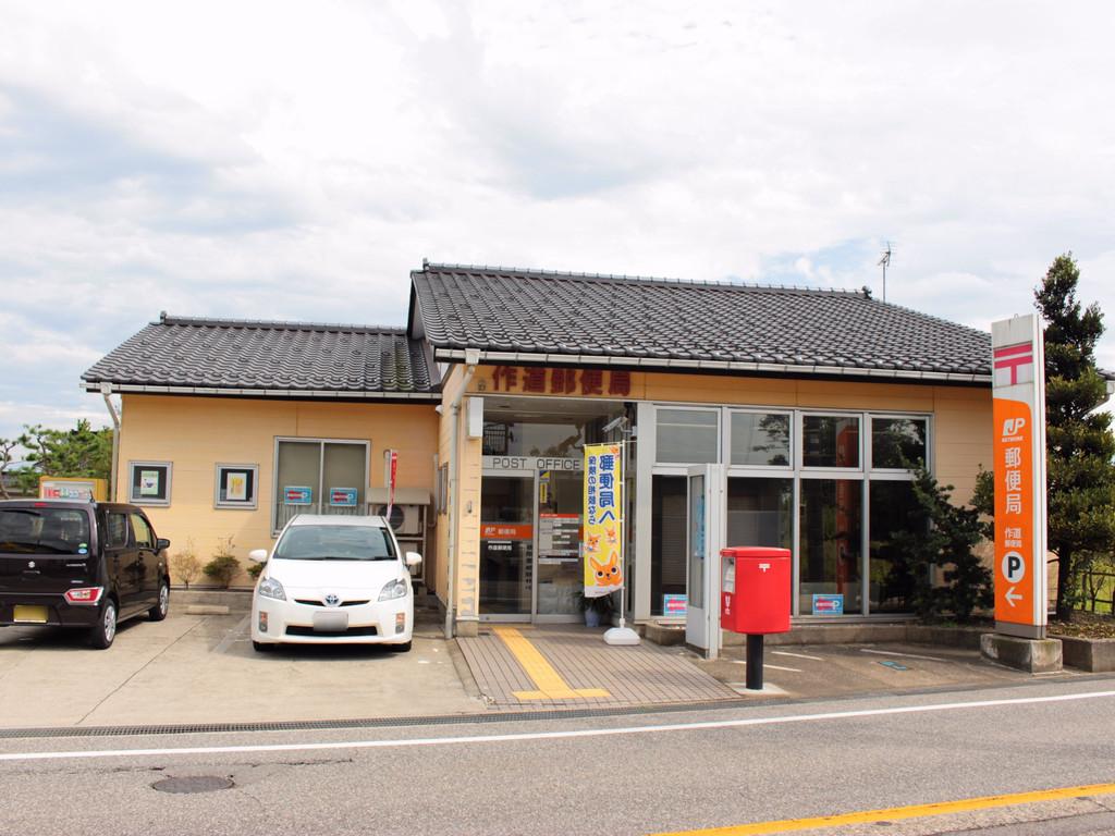ポスト写真 : 作道 : 作道郵便局の前 : 富山県射水市作道2095-7