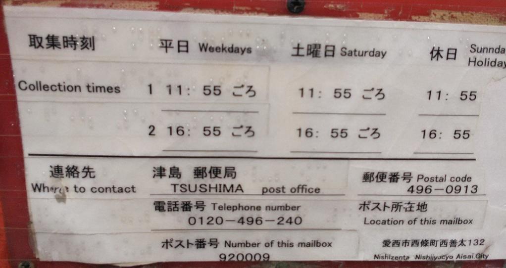 ポスト写真 :  : 丸宮商店前 : 愛知県愛西市西條町西善太132