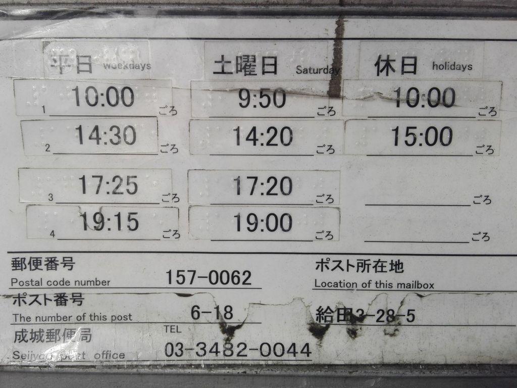 ポスト写真 :  : 世田谷給田郵便局の前 : 東京都世田谷区給田三丁目28-5