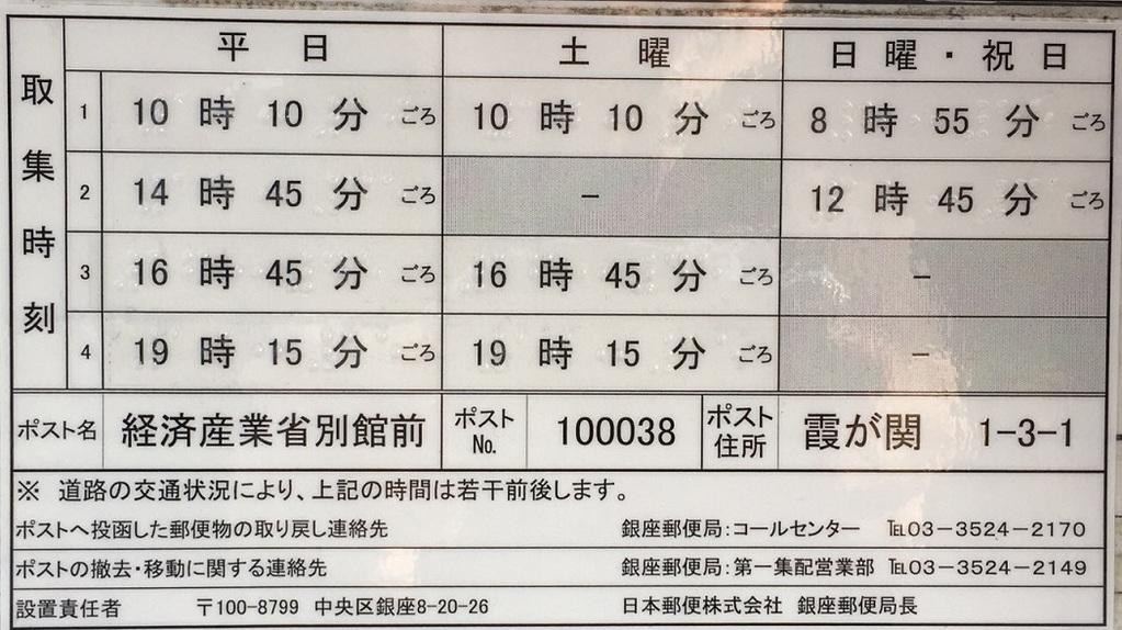 ポスト写真 :  : 経済産業省別館前 : 東京都千代田区霞が関一丁目3-1