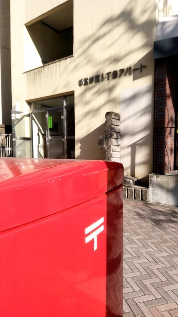 ポスト写真 : 都営神南1丁目アパート前20171223 : 都営神南1丁目アパート前 : 東京都渋谷区神南一丁目19-8