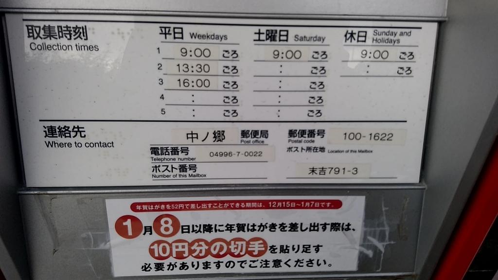 ポスト写真 : 末吉郵便局の前20180108 : 末吉郵便局の前 : 東京都八丈町末吉791-3