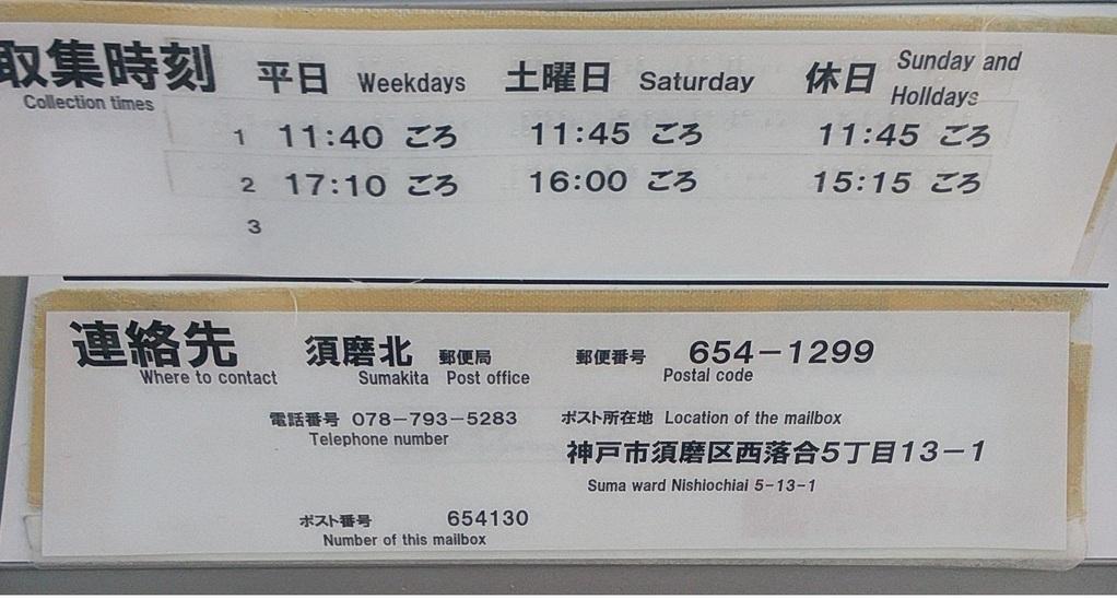 ポスト写真 :  : 神戸西落合郵便局の前 : 兵庫県神戸市須磨区西落合五丁目13-1