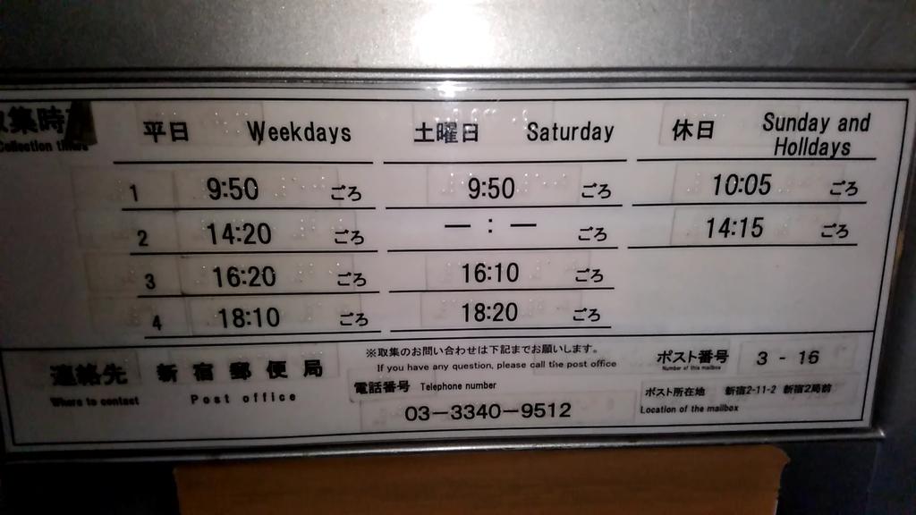 ポスト写真 : 新宿二郵便局の前20180217 : 新宿二郵便局の前 : 東京都新宿区新宿二丁目11-2