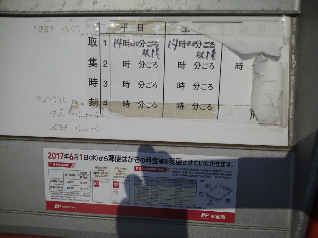 ポスト写真 : ライオンズガーデンシティ成田 : ライオンズガーデンシティ成田 : 千葉県成田市並木町8-2