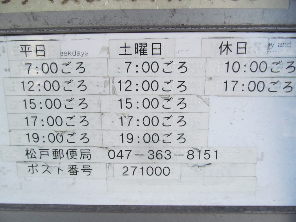 ポスト写真 : 取集時刻など : 松戸郵便局の前 : 千葉県松戸市松戸1743-8