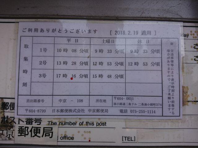 ポスト写真 : 京都二条油小路郵便局前6(2018/03/24) : 京都二条油小路郵便局の前 : 京都府京都市中京区二条油小路町270-1