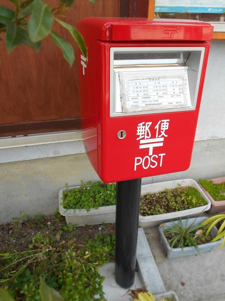 ポスト写真 : 女島簡易郵便局の前20180429-1 : 女島簡易郵便局の前 : 熊本県葦北郡芦北町女島834