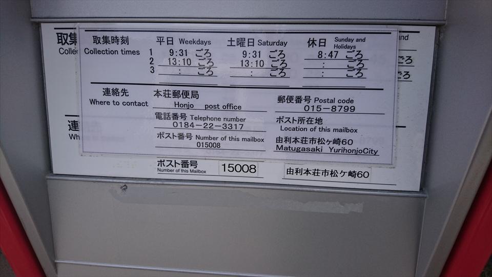 ポスト写真 : 松ヶ崎郵便局 : 松ヶ崎郵便局の前 : 秋田県由利本荘市松ヶ崎字松ヶ崎町60