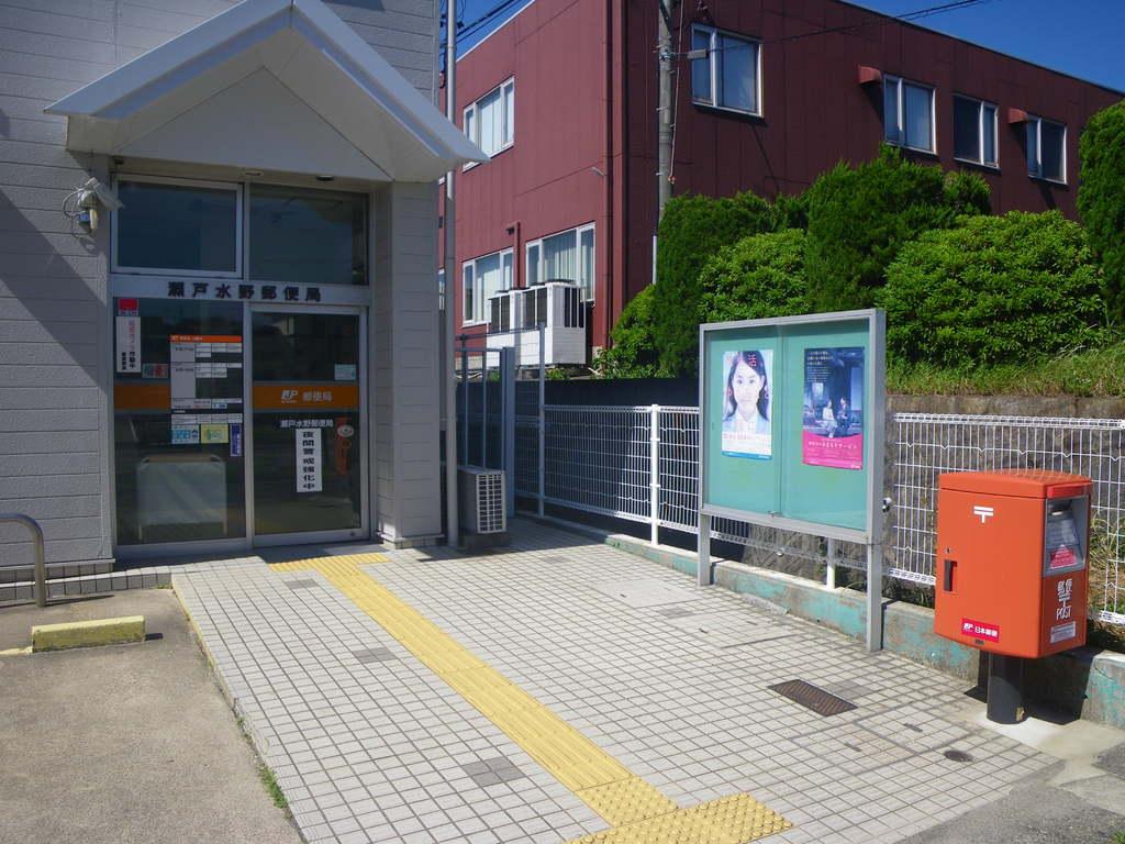 ポスト写真 :  : 瀬戸水野郵便局の前 : 愛知県瀬戸市上水野町866