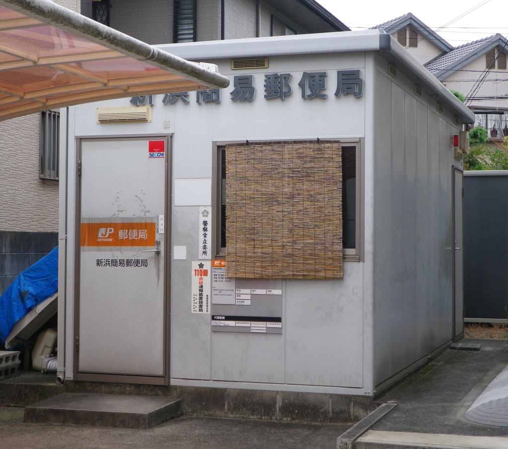 郵便局写真 : 新浜簡易郵便局 : 新浜簡易郵便局 : 愛媛県松山市新浜町3-28