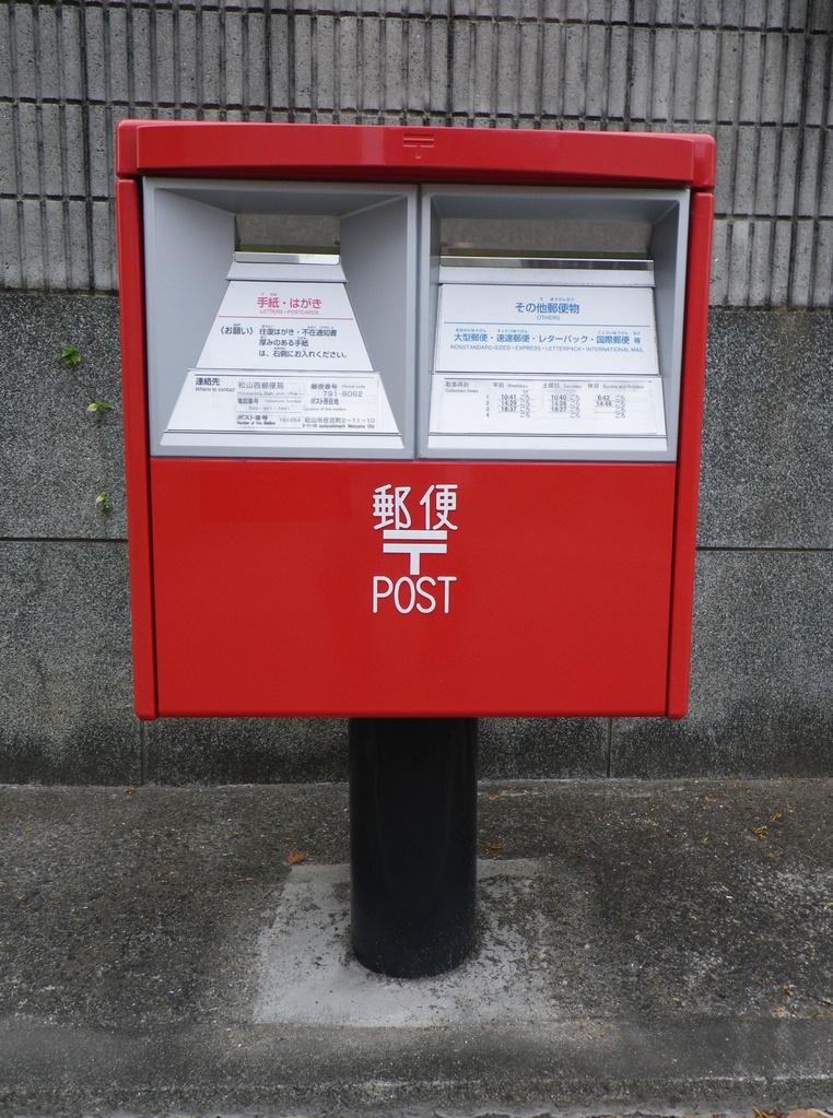 ポスト写真 : 中下組前 : 中下組前 : 愛媛県松山市住吉二丁目11-10