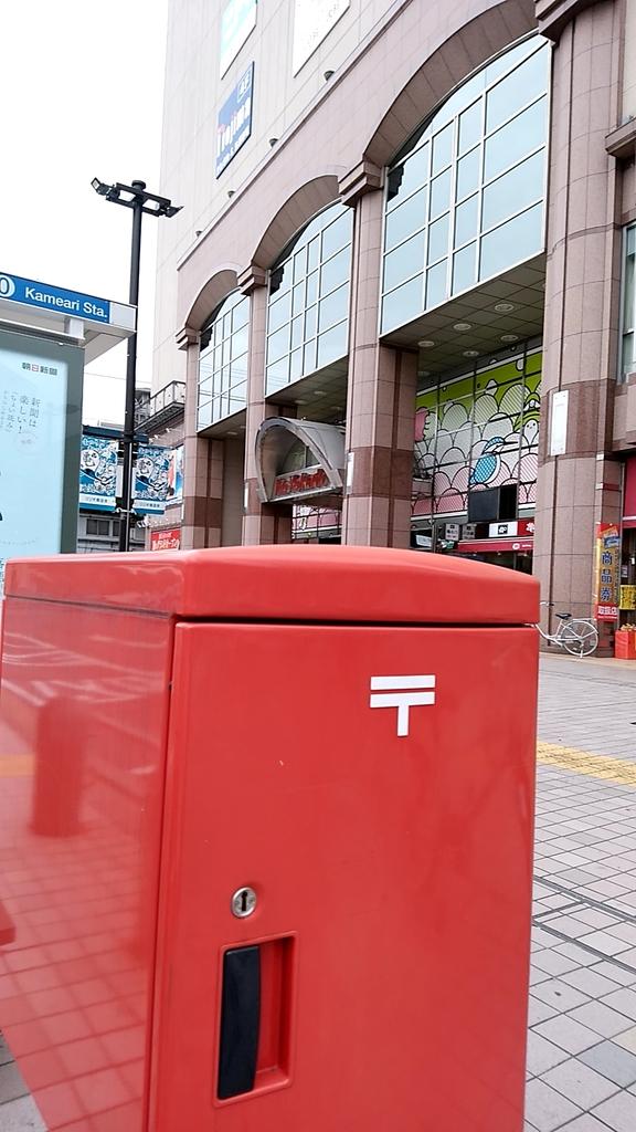 ポスト写真 : 亀有駅南口20180820 : JR亀有駅南口 : 東京都葛飾区亀有三丁目26-1