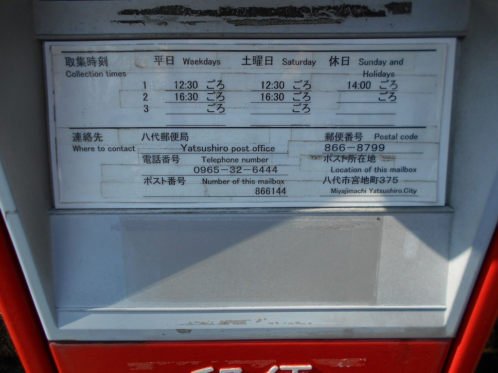 ポスト写真 : 八代宮地郵便局の前20181104 : 八代宮地郵便局の前 : 熊本県八代市宮地町375