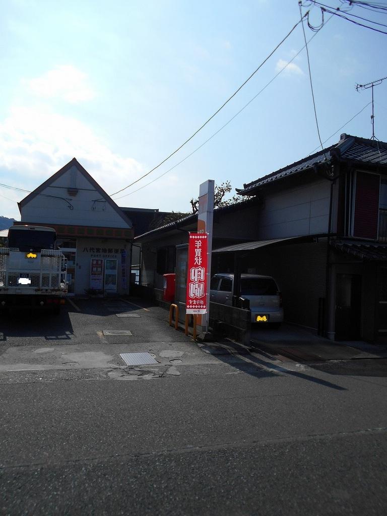 郵便局写真 : 八代宮地郵便局20181104 : 八代宮地郵便局 : 熊本県八代市宮地町375