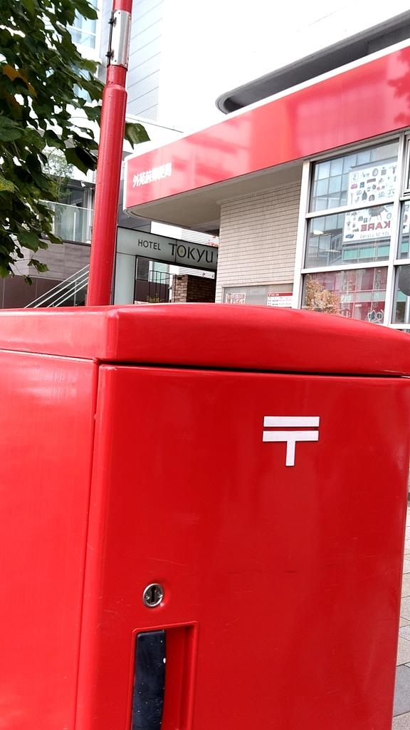 ポスト写真 : 外苑前郵便局の前20181203 : 外苑前郵便局の前 : 東京都港区南青山二丁目27-23