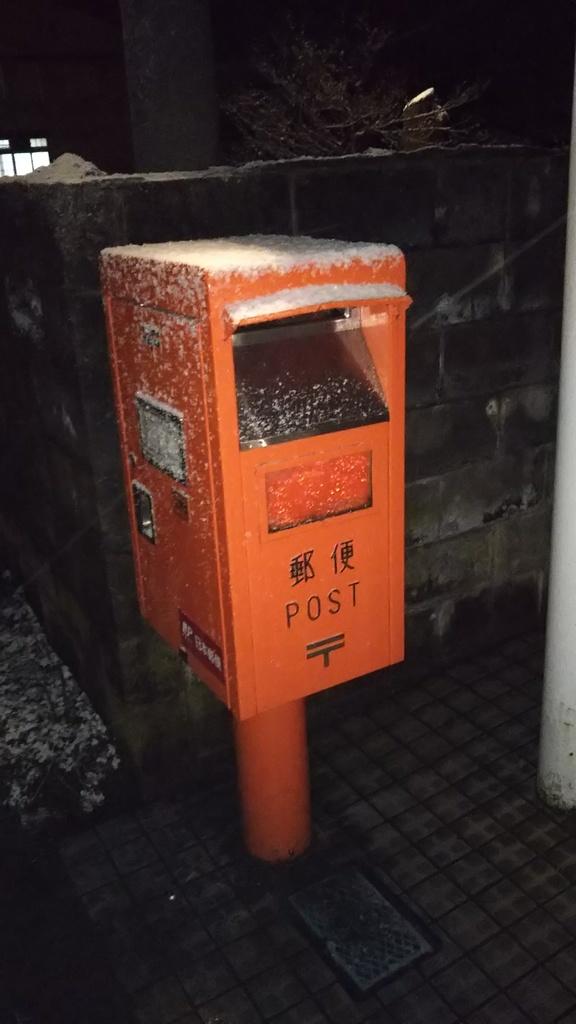 ポスト写真 : 湯本温泉郵便局前 : 湯本温泉郵便局の前 : 岩手県和賀郡西和賀町湯本29地割73-18