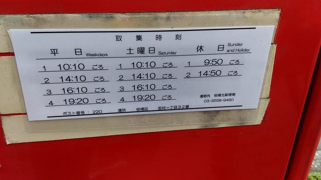 ポスト写真 : 福徳志村店のそば20181210 : 福徳志村店のそば : 東京都板橋区志村一丁目32