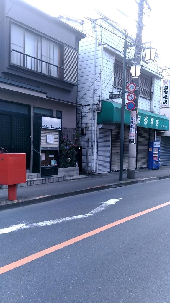 ポスト写真 : 元・梶野たばこ店前20190126 : 旧・梶野たばこ店前 : 東京都板橋区常盤台三丁目9