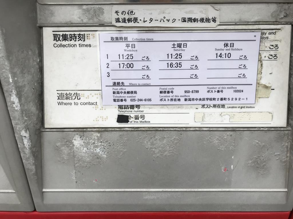 ポスト写真 :  : 新潟学校町郵便局の前 : 新潟県新潟市中央区学校町通二番町5292