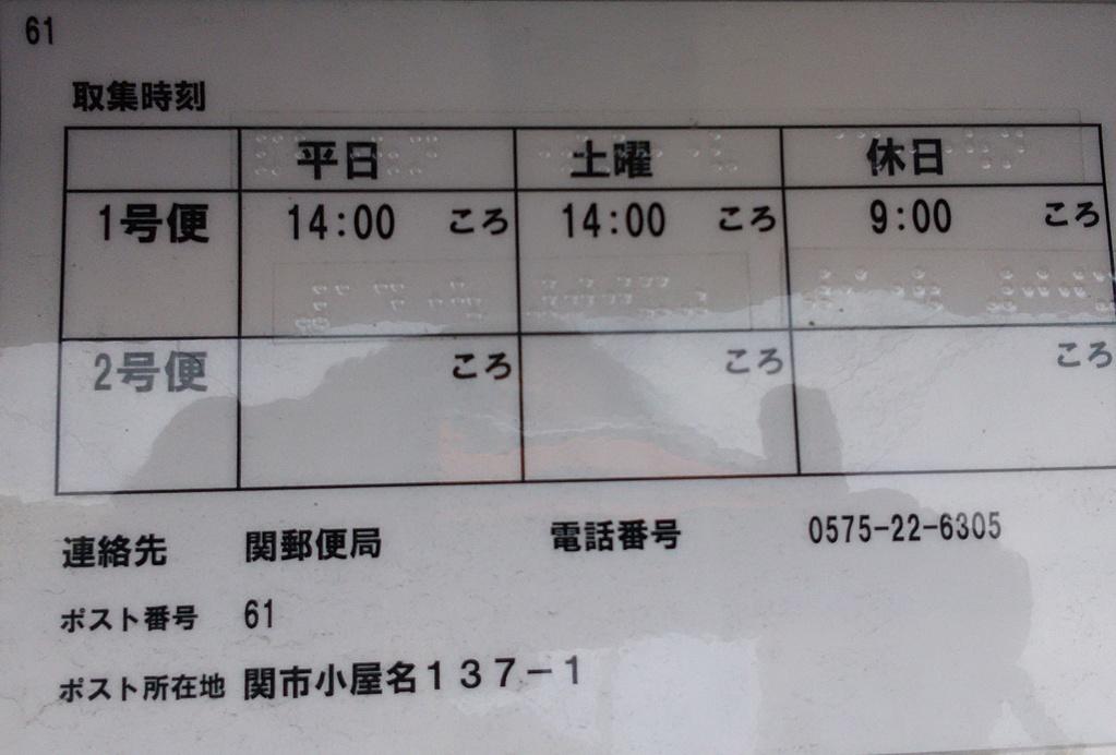 ポスト写真 :  : 小金田中学校前 : 岐阜県関市小屋名137-1