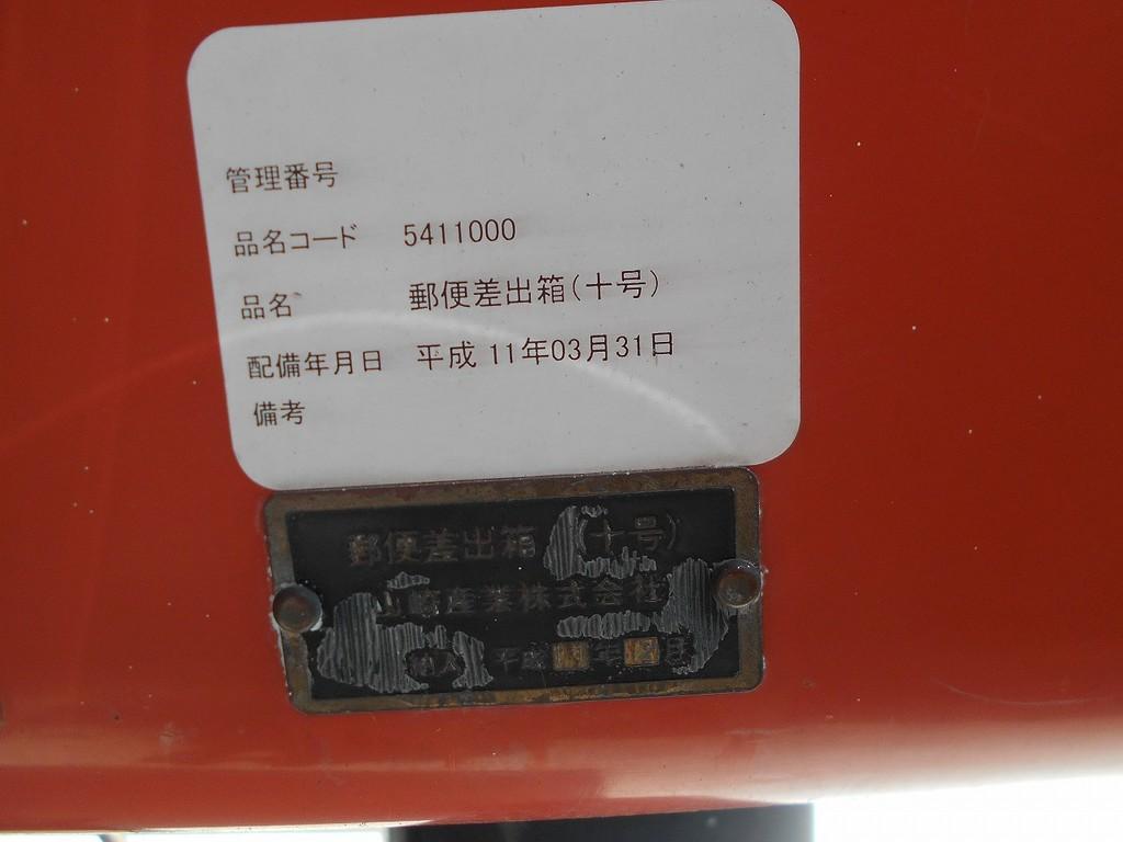 ポスト写真 : 渡郵便局の前20190331 : 渡郵便局の前 : 熊本県球磨郡球磨村渡乙1695-1