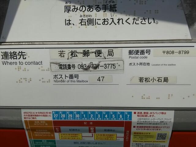 ポスト写真 :  : 若松小石郵便局の前 : 福岡県北九州市若松区下原町3-26