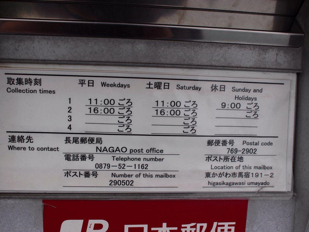 ポスト写真 : 相生郵便局の前 : 相生郵便局の前 : 香川県東かがわ市馬宿191-2
