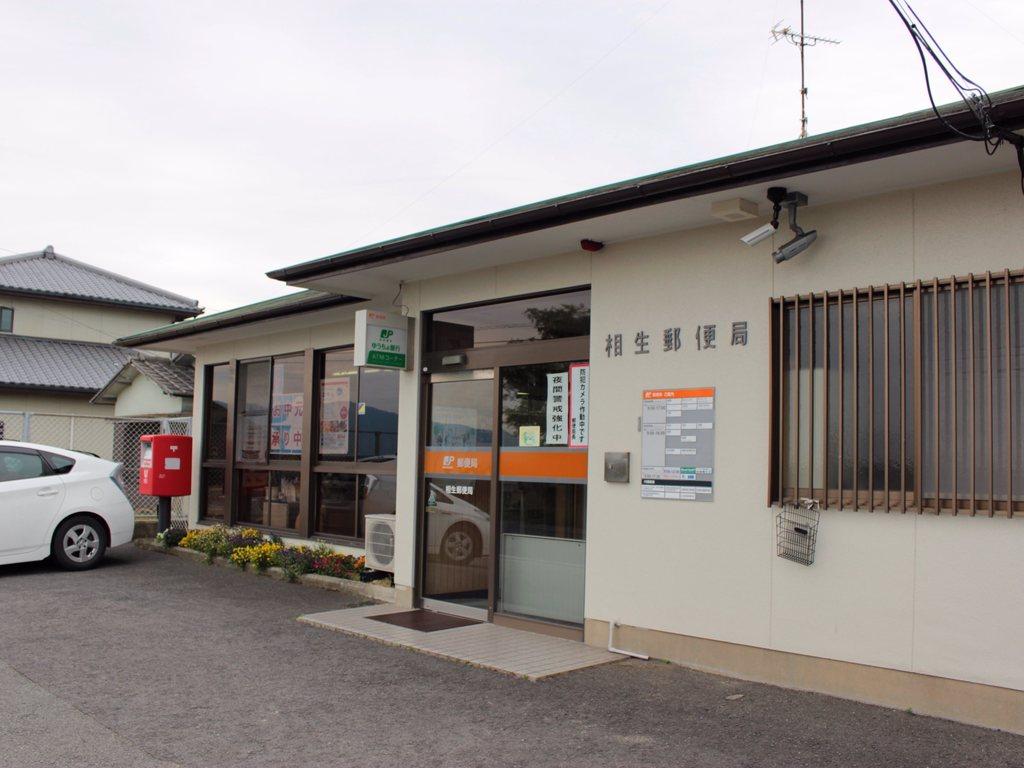 ポスト写真 :  : 相生郵便局の前 : 香川県東かがわ市馬宿191-2