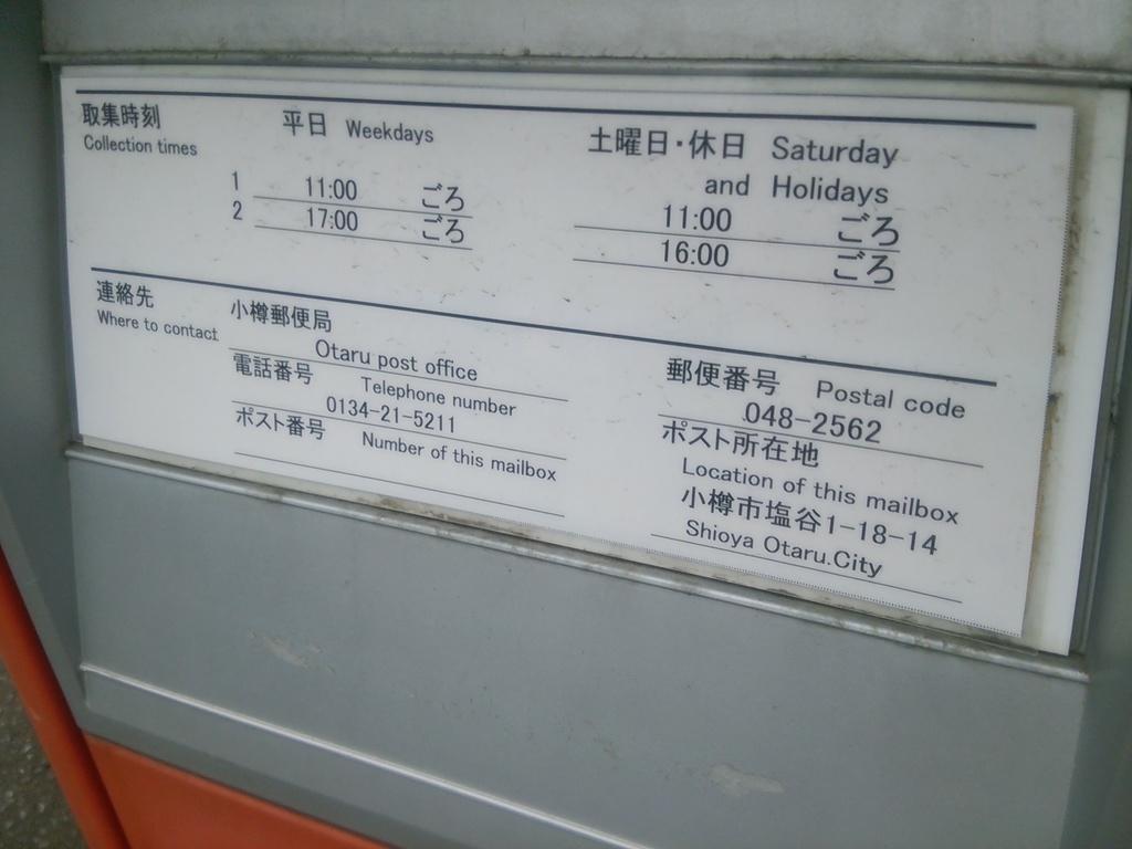 ポスト写真 : 塩谷局前 : 塩谷郵便局の前 : 北海道小樽市塩谷一丁目18-14