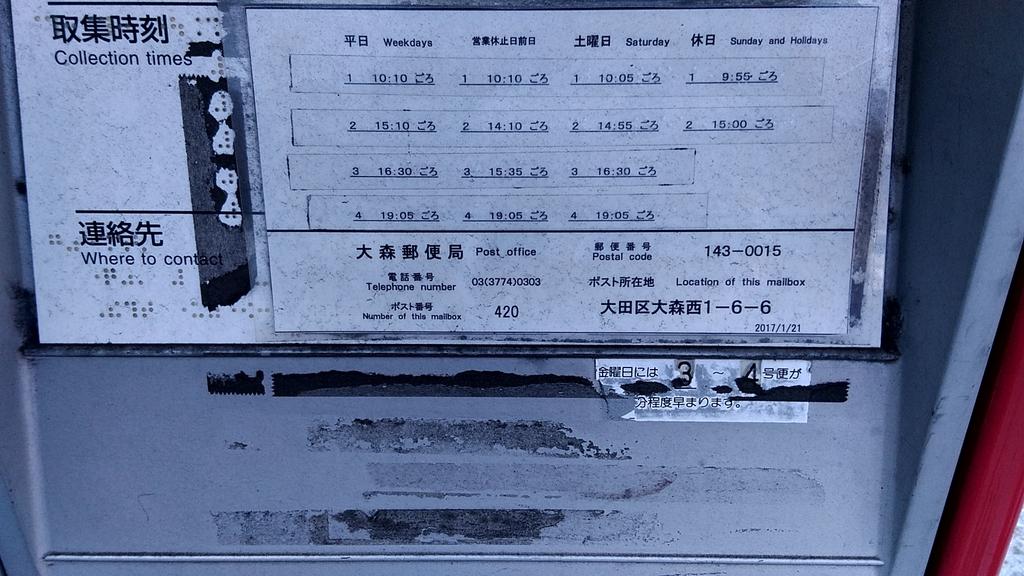 ポスト写真 : 大森北住宅むかい20190825 : 大森北住宅むかい : 東京都大田区大森西一丁目6-6