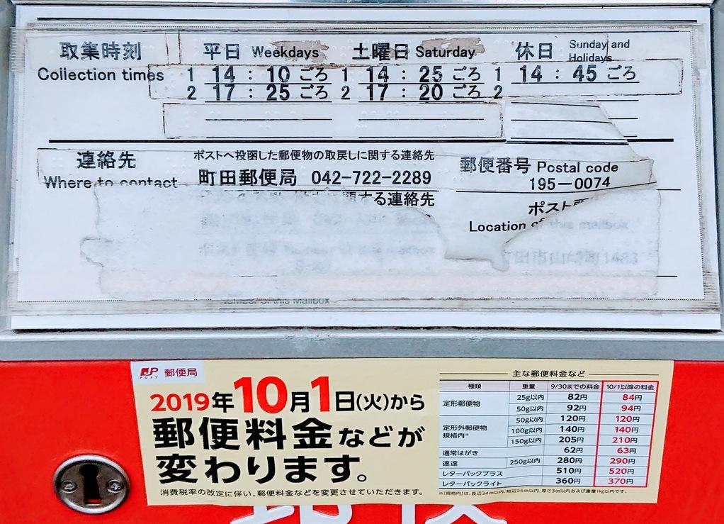 ポスト写真 : 令和元年9月 : 都立山崎高校そば : 東京都町田市山崎町1483