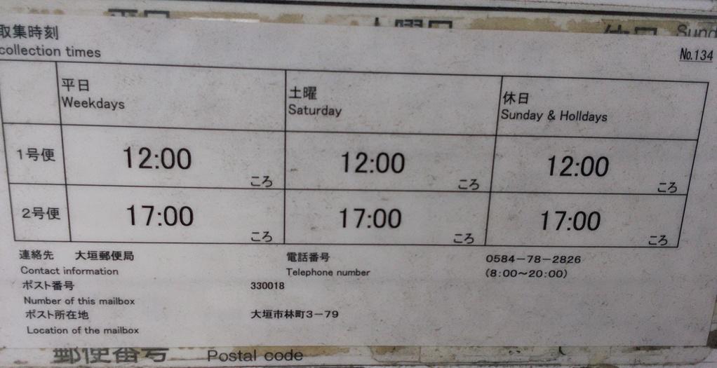 ポスト写真 :  : 大垣林町郵便局の前 : 岐阜県大垣市林町三丁目79
